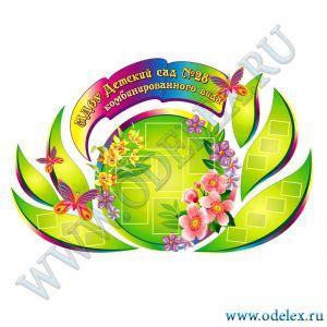 """С-23 Стенд визитка """"Весна"""""""