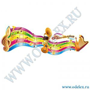 """C-21 Стенд для музыкальный зала """"Ноты"""""""
