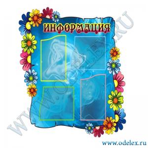 """С-44 Стенд информационный """"Цветы"""""""