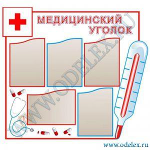 """С-13 Стенд """" Медицинский уголок"""""""